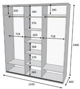 "Шкаф ""Соломия-3"" 2100*2400*600"